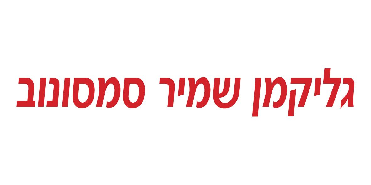 glikman-logo